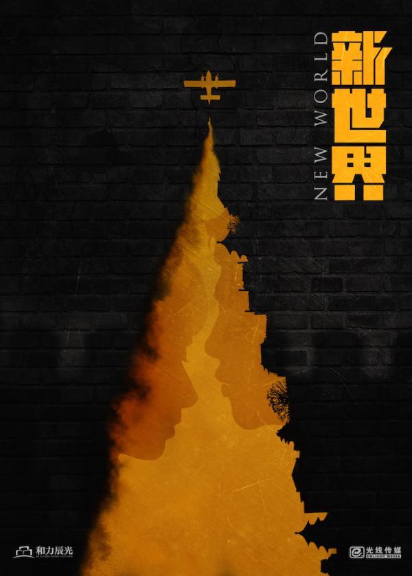 """电视剧《新世界》曝概念及""""藏""""版角色海报 聚焦北平城小人物的爱恨情仇"""