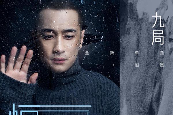 九局发布全新单曲《恒星》,深情演绎真挚爱情