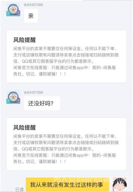 沈梦辰被骗 沈梦辰微博发文在二手交易网站被骗