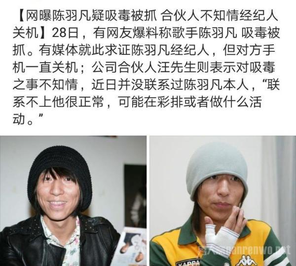 陈羽凡自己本人也在微博发文否认这个事件,但是细心的网友发现他发