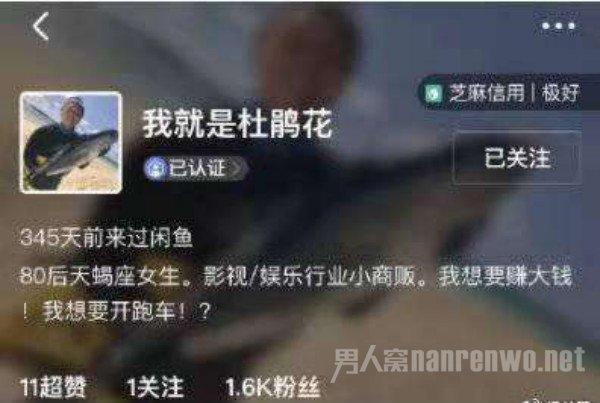 """沈梦辰被骗杜海涛当托 """"咸鱼夫妇""""分手了吗?"""