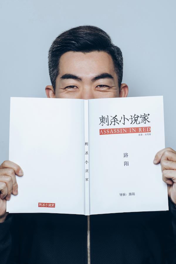 路阳新片《刺杀小说家》首曝阵容 雷佳音杨幂董子健翻开奇幻世界