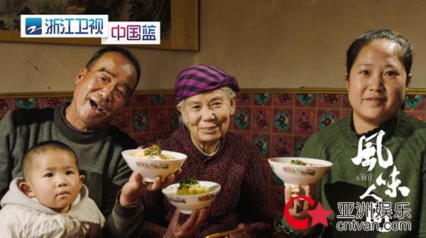 浙江卫视邀请陈晓卿与观众互动 《风味人间》第二集更值得期待