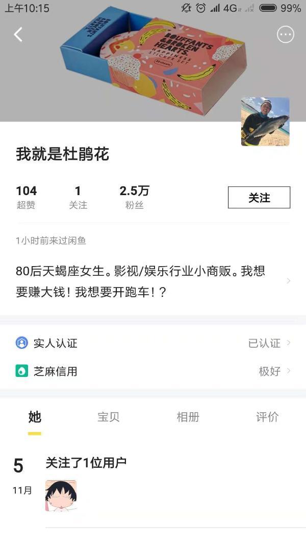 沈梦辰被骗3000元 闲鱼夫妇曝光:沈梦辰闲鱼 杜海涛当托