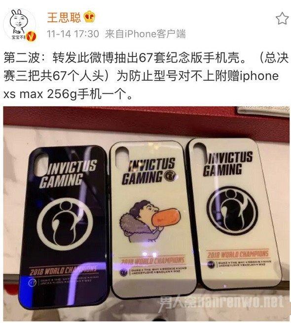 继豪送113万之后 IG老板王思聪第二波送手机