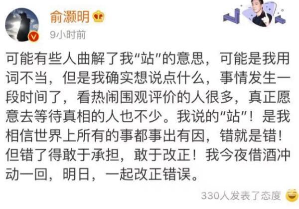 俞灏明回应站的本意 俞灏明道歉言辞不当引起网友误会