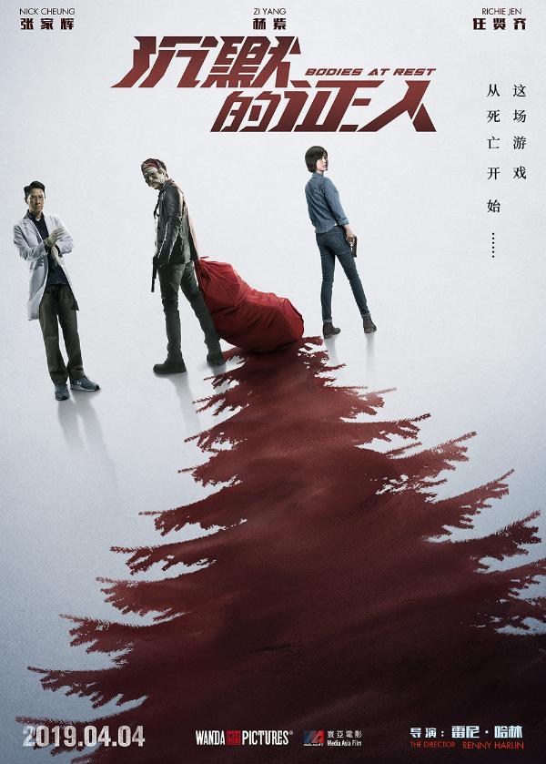 《沉默的证人》定档4月4日 张家辉杨紫任贤齐陷加班血案