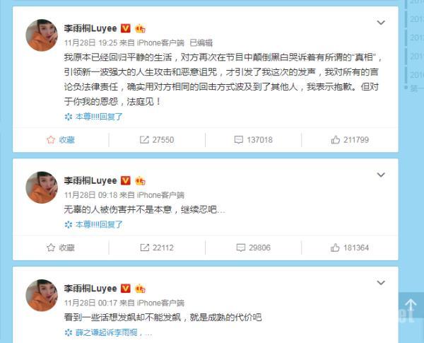 薛之谦起诉李雨桐 看在你是女人的份上忍了14个月