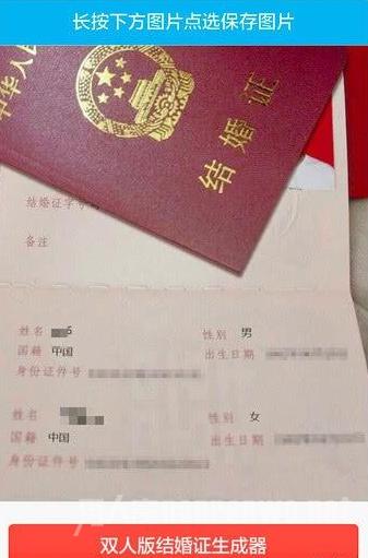 郑爽妈妈否认领证 郑爽和张恒领证结婚的消息只