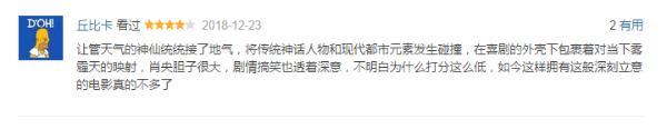 肖央首次回应电影《天气预爆》口碑 表示:接受批评,感谢喜爱