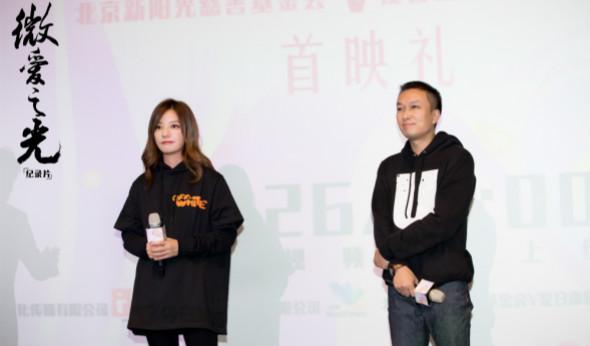 纪录片《微爱之光》首映 赵薇:爱心能温暖更多人