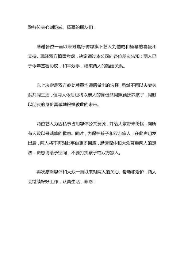 杨幂刘恺威宣布离婚:将以亲人身份抚养孩子