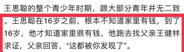 不知爹富王思聪 网友表示都在坐等爸妈告诉家很有钱
