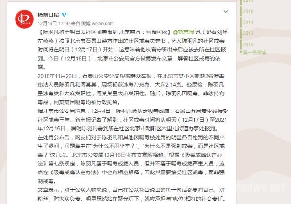 陈羽凡戒毒三年 网友愤怒:为什么不去坐牢?!
