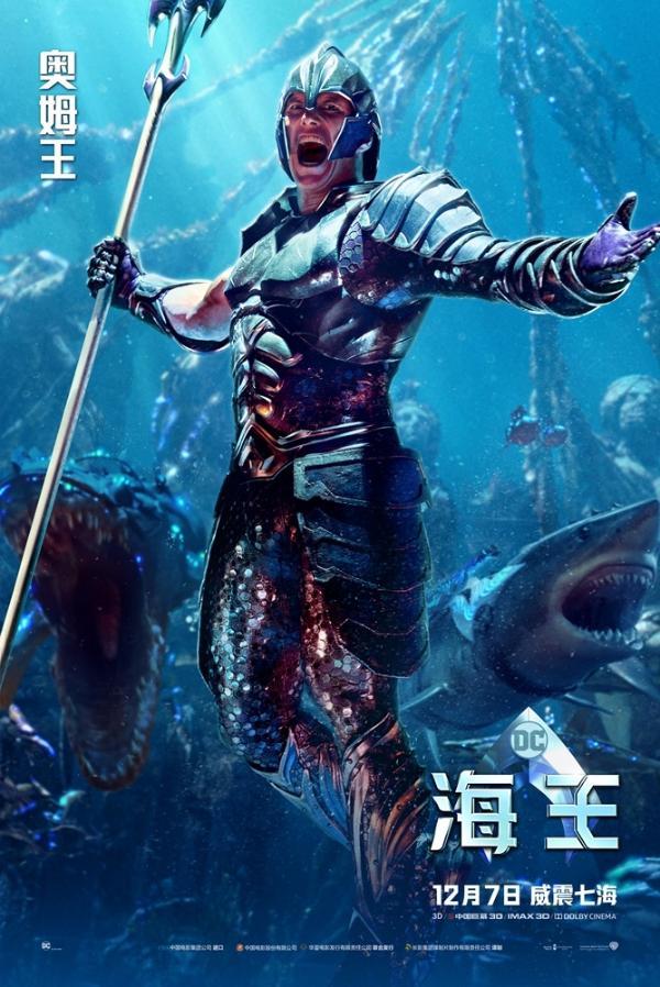 《海王》票房突破14亿大关 海王兄弟疯狂圈粉势不可挡