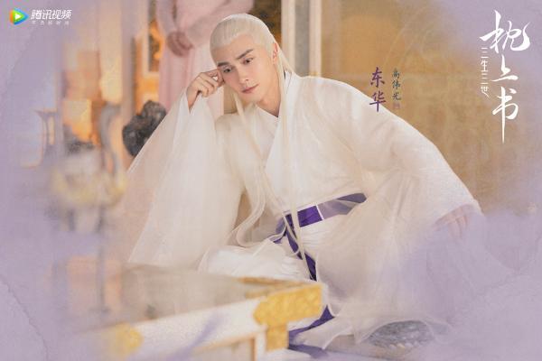 《三生三世枕上书》首发角色剧照 迪丽热巴高伟光演绎炽爱仙恋