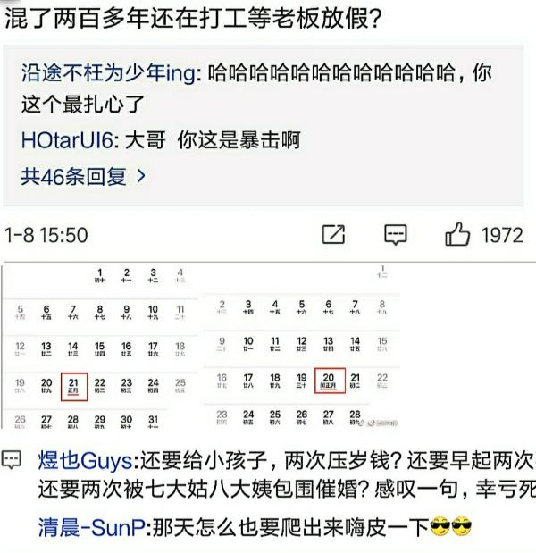 猪年只有354天 但2262年有两个春节啊!网友评论太优秀