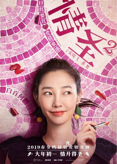 《情圣2》曝新海报浪漫加码 宠爱女性大片惊艳春节档