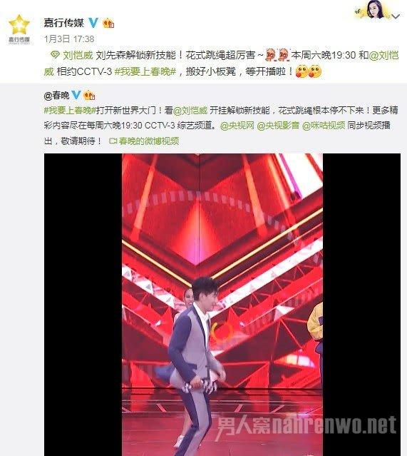 刘恺威离婚后首度公开亮相,他要上春晚?