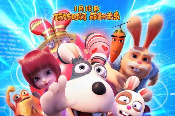 《闯堂兔3》今日欢乐上映 穿越冒险中演绎成长正能量...