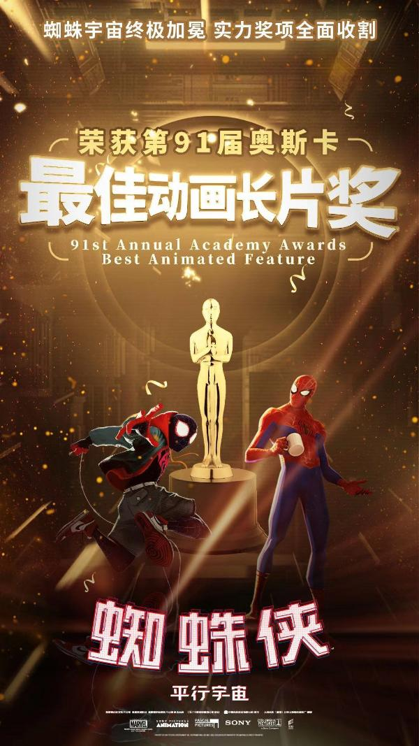 《蜘蛛侠:平行宇宙》闪耀奥斯卡 《蜘蛛侠:英雄远征》开启漫威宇宙新篇章