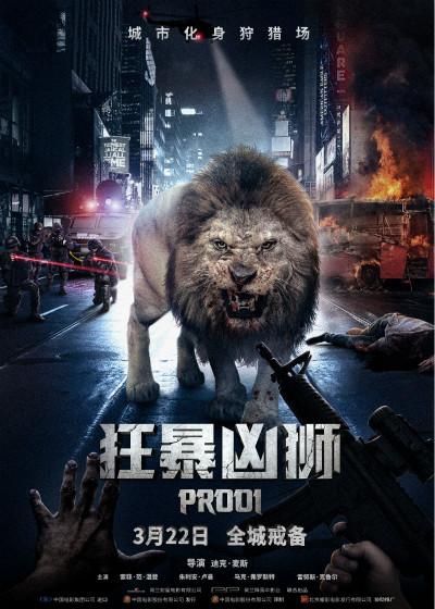 冒险巨制《狂暴凶狮》内地定档3月22日 斗兽之战一触即发