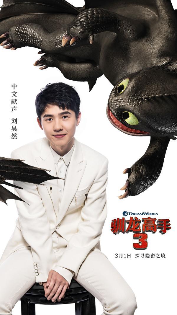 《驯龙高手3》刘昊然配音初体验