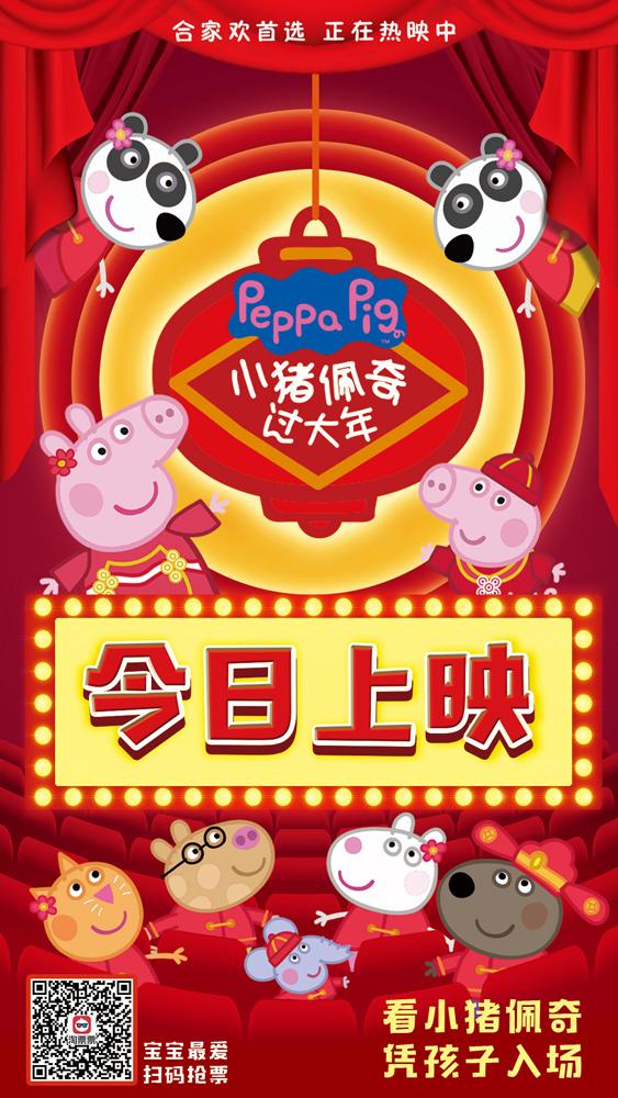 《小猪佩奇过大年》今日8点全国公映 最浓年味送上头份新春合家欢