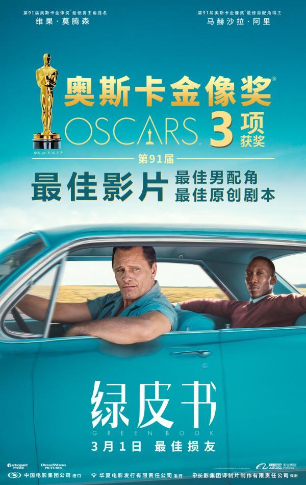 《绿皮书》获奥斯卡最佳影片等三项大奖 3月1日上映曝中国版海报暖哭观众