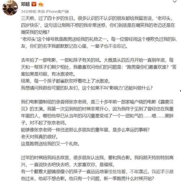 邓超回应离开跑男 邓超陈赫鹿晗退出另有隐情?