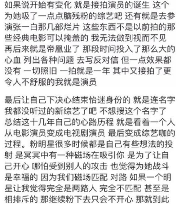 章子怡遭粉丝倒戈 汪峰回应宠妻 她应该活得随心所欲