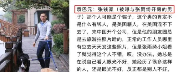 张雨绮与张钱豪同游袁巴元透漏这个人可是山水别墅那里骗子在图片