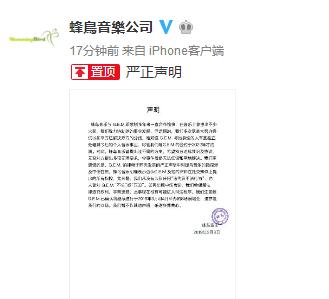 蜂鸟音乐否认歌手邓紫棋不公控诉