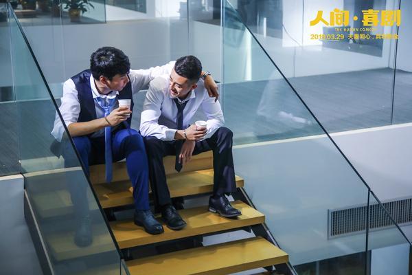 《人间·喜剧》今日上映,艾伦王智首演夫妻诠释小人物温情