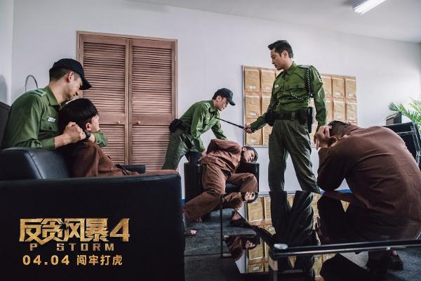 《反贪风暴4》困兽之斗版预告海报 古天乐陷帮派厮杀