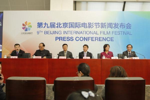 第九届北京国际电影节4月13日-20日举行