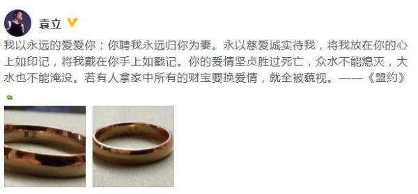 袁立宣布结婚后晒婚戒 内刻夫妻二人名字显甜蜜