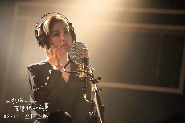 天生歌姬A-Lin献唱《比悲伤更悲伤的故事》主题曲