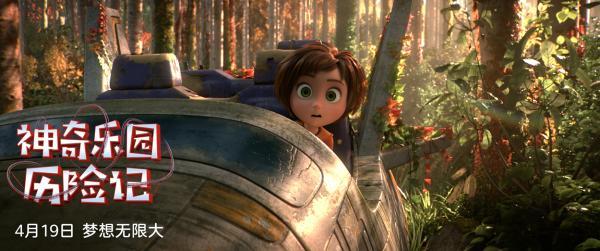 电影《神奇乐园历险记》定档4.19 正式开启欢乐冒险之旅