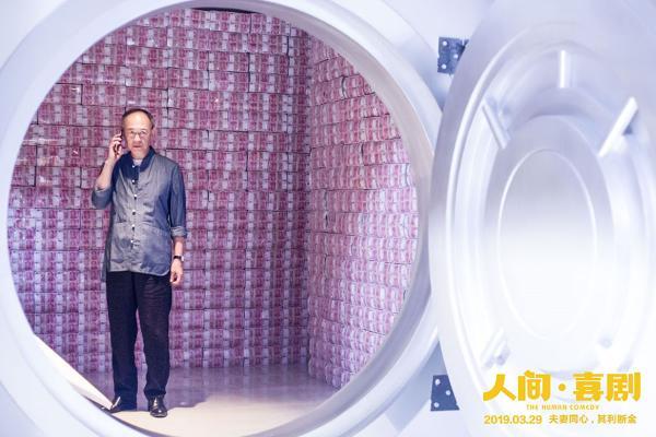 《人间·喜剧》曝新预告海报 艾伦王智演绎花花世界的暖暖温情