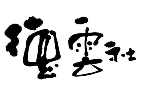 德云社演员信息被卖 艺人隐私成非法获利新手段