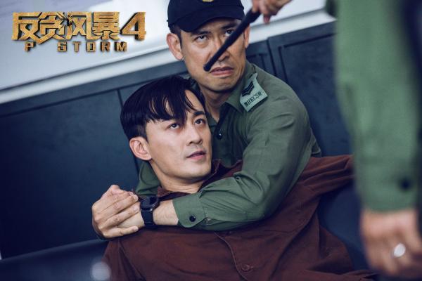 """《反贪风暴4》曝光""""监守正义""""主题剧照"""