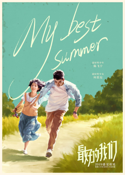 电影《最好的我们》发布先导预告 陈飞宇何蓝逗奔赴耿耿于怀的青春