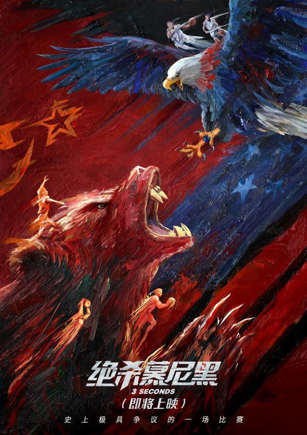 """电影《绝杀慕尼黑》曝首款预告 """"熊鹰之战""""火"""