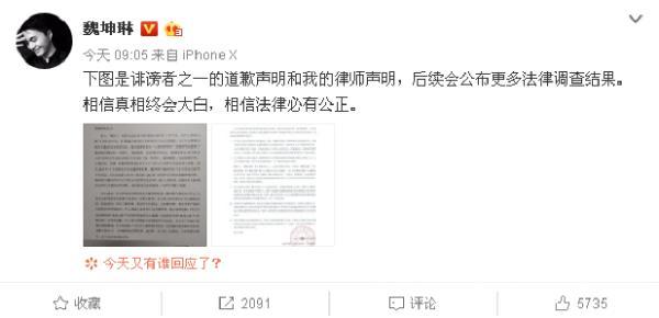 魏坤琳微博 包括他妻子在内所有人都知道 他还妄想洗白