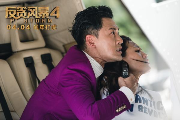 """《反贪风暴4》曝光""""系列之最""""特辑 揭秘香港纪律部队首次入狱查案惊险过程"""