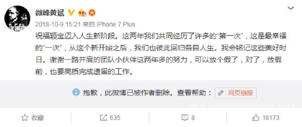 赵丽颖取关黄斌 又传与经纪人不和 这会是真的吗?