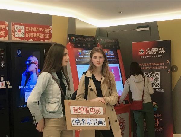 《绝杀慕尼黑》北影节展映一票难求 俄罗斯美女现场求票引围观