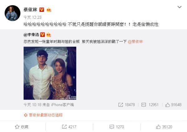 李荣浩蔡依林合影 被姐戳了一下 大眼睛后来怎么长合了