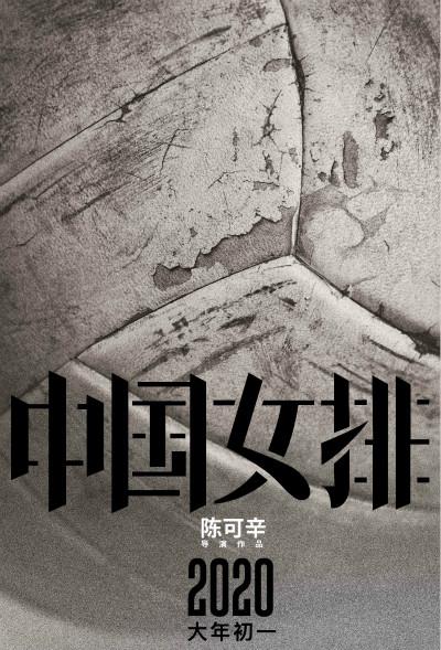 陈可辛导演新作《中国女排》定档2020大年初一